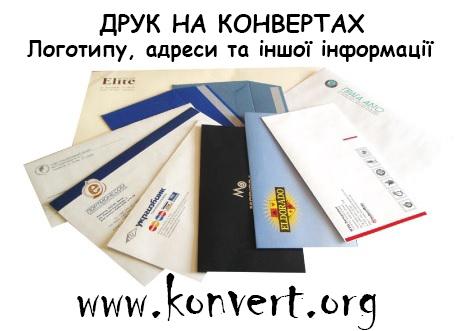 Друк на поштових конвертах Україна Харків