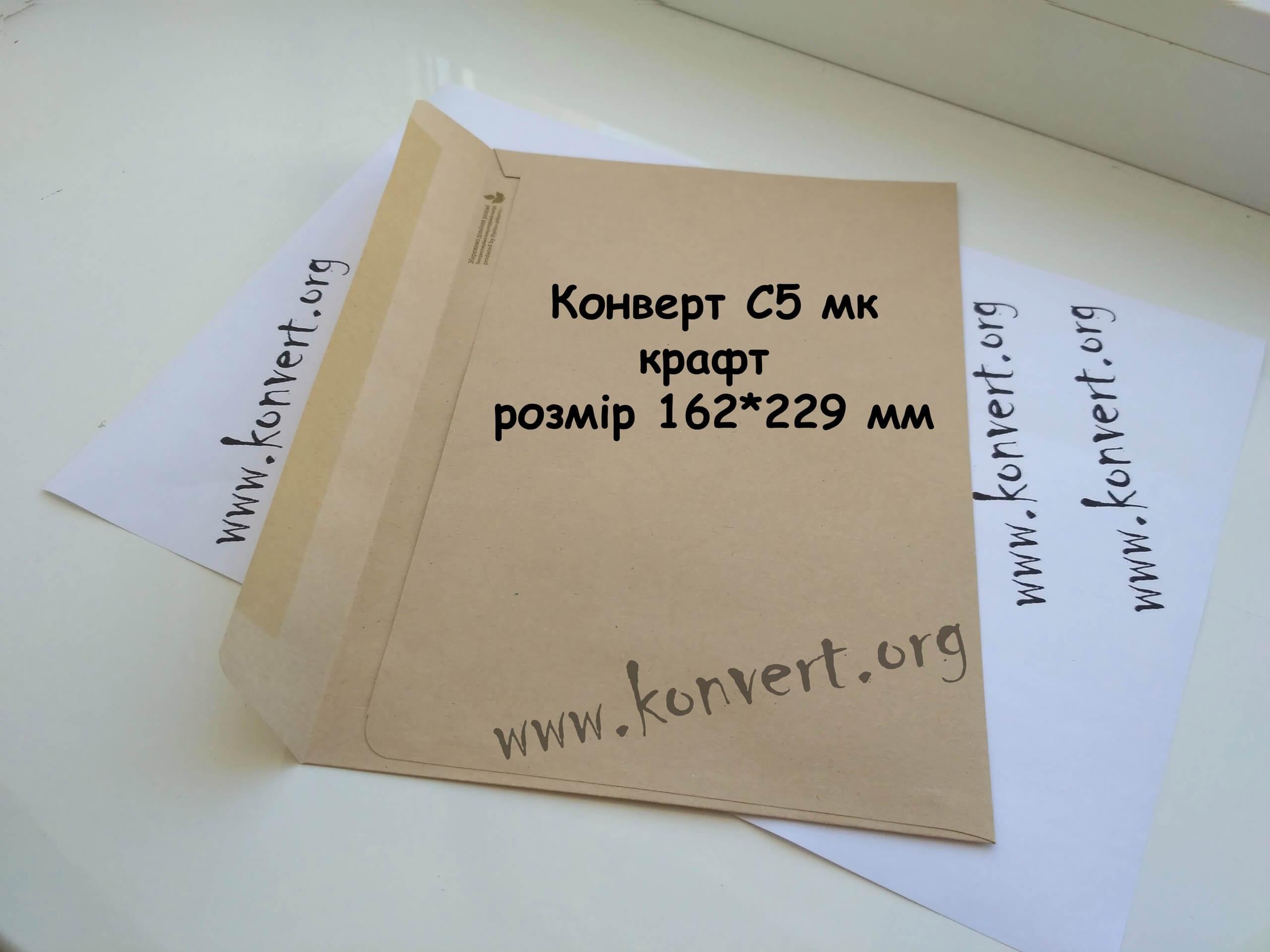 Крафтовые конверты С5 купить