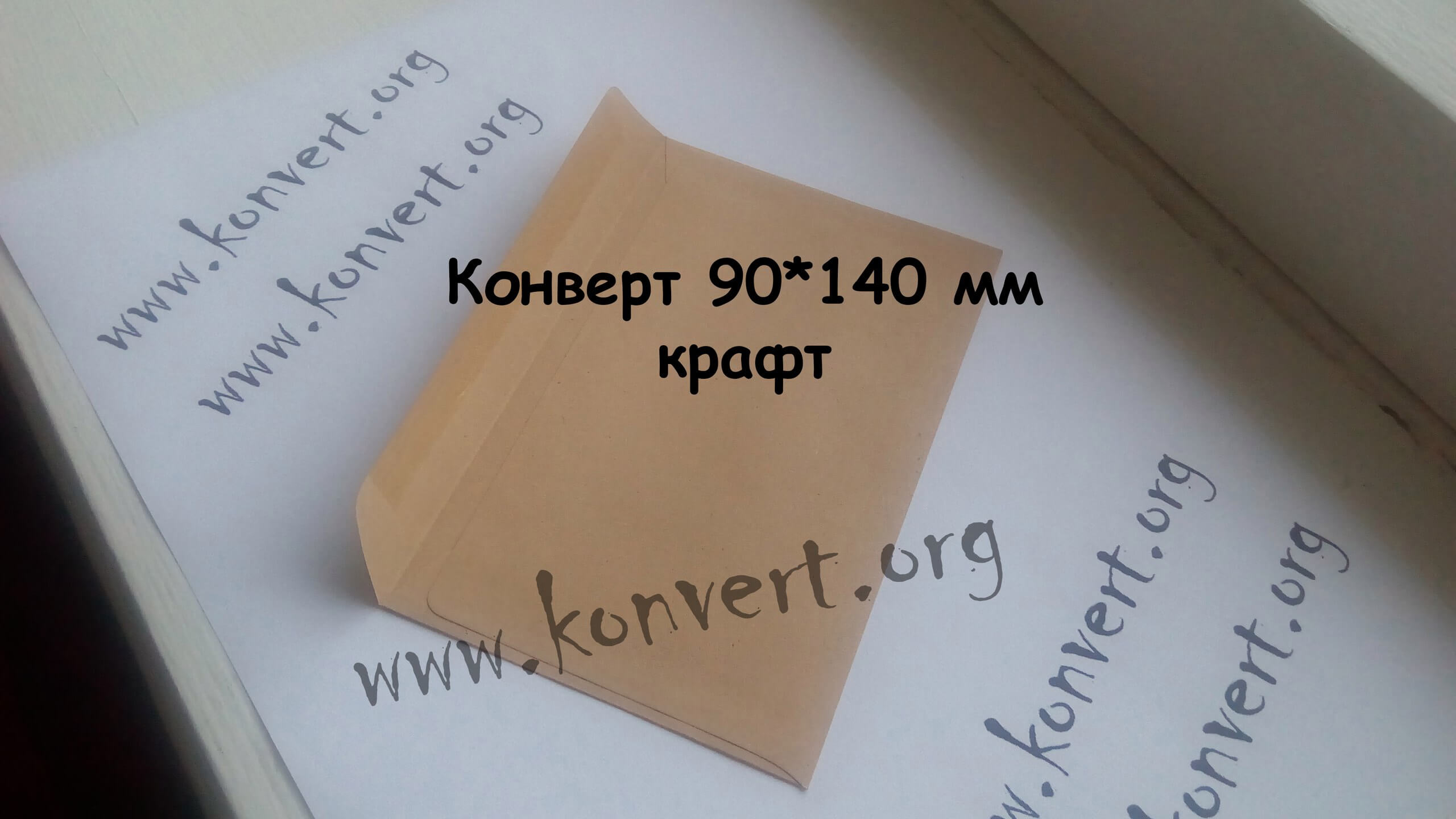 Крафт конверты из крафт бумаги купить