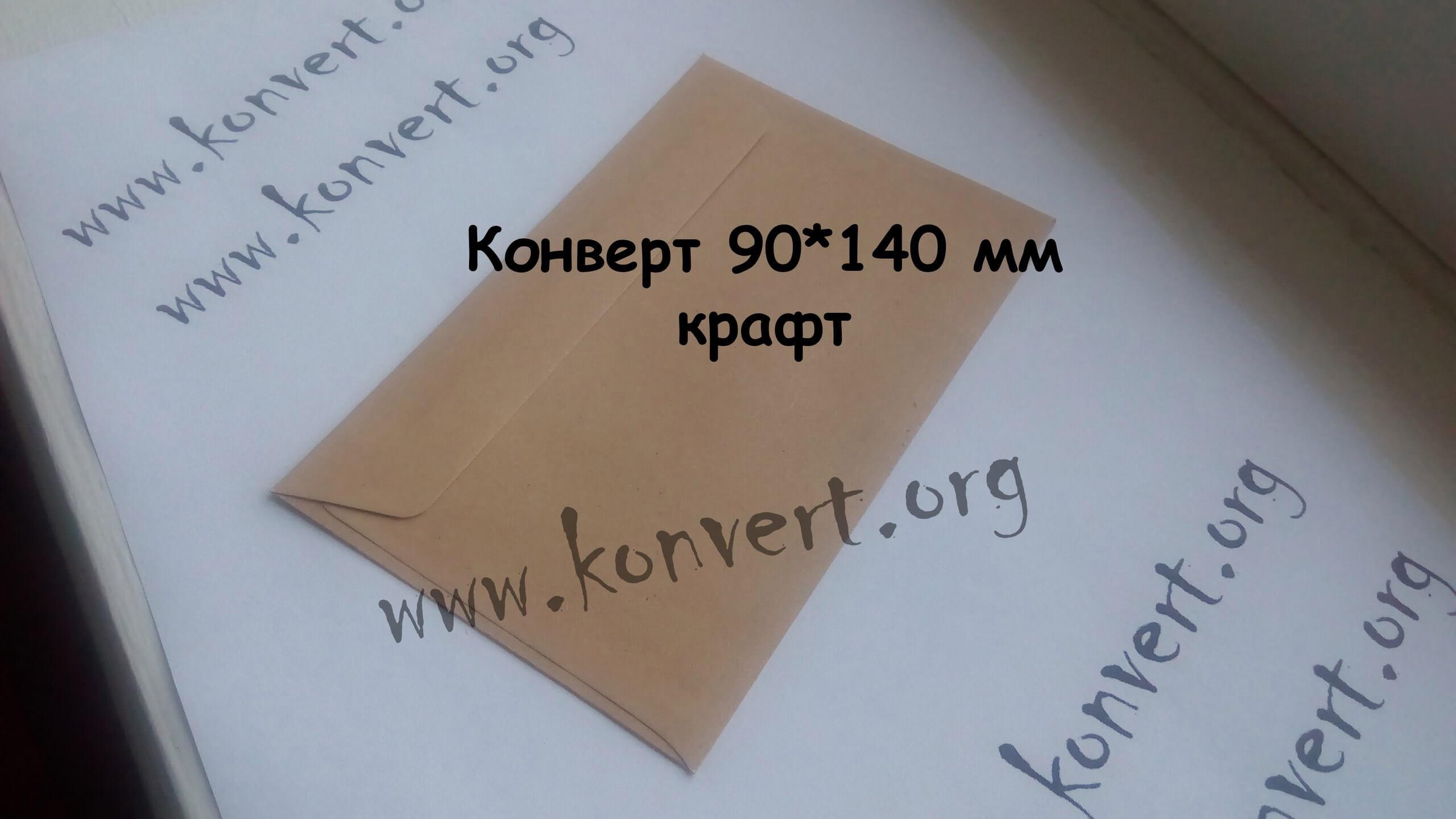 Крафтовые конверты из крафт бумаги купить
