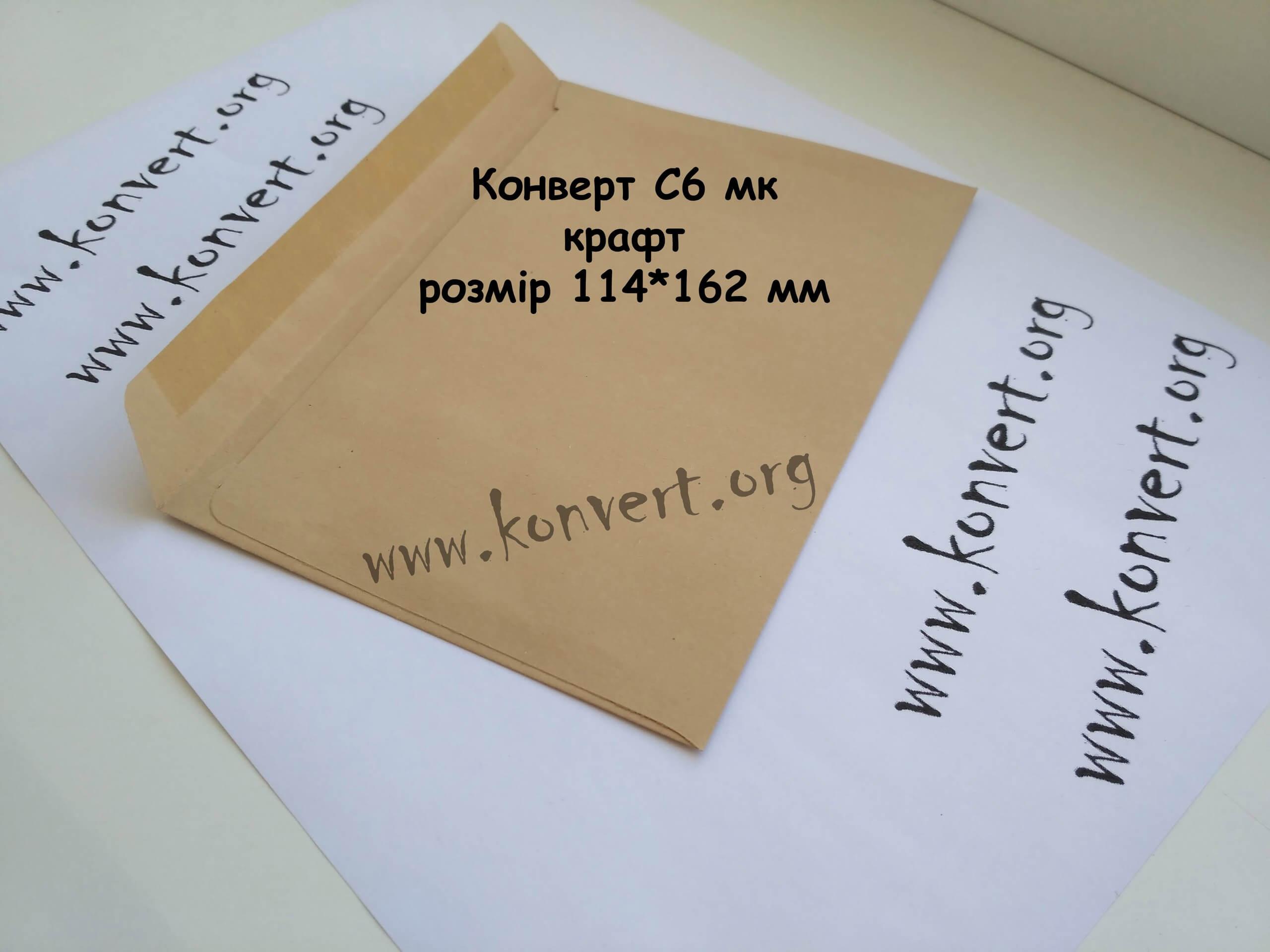 Крафт конверты С6 купить Украина