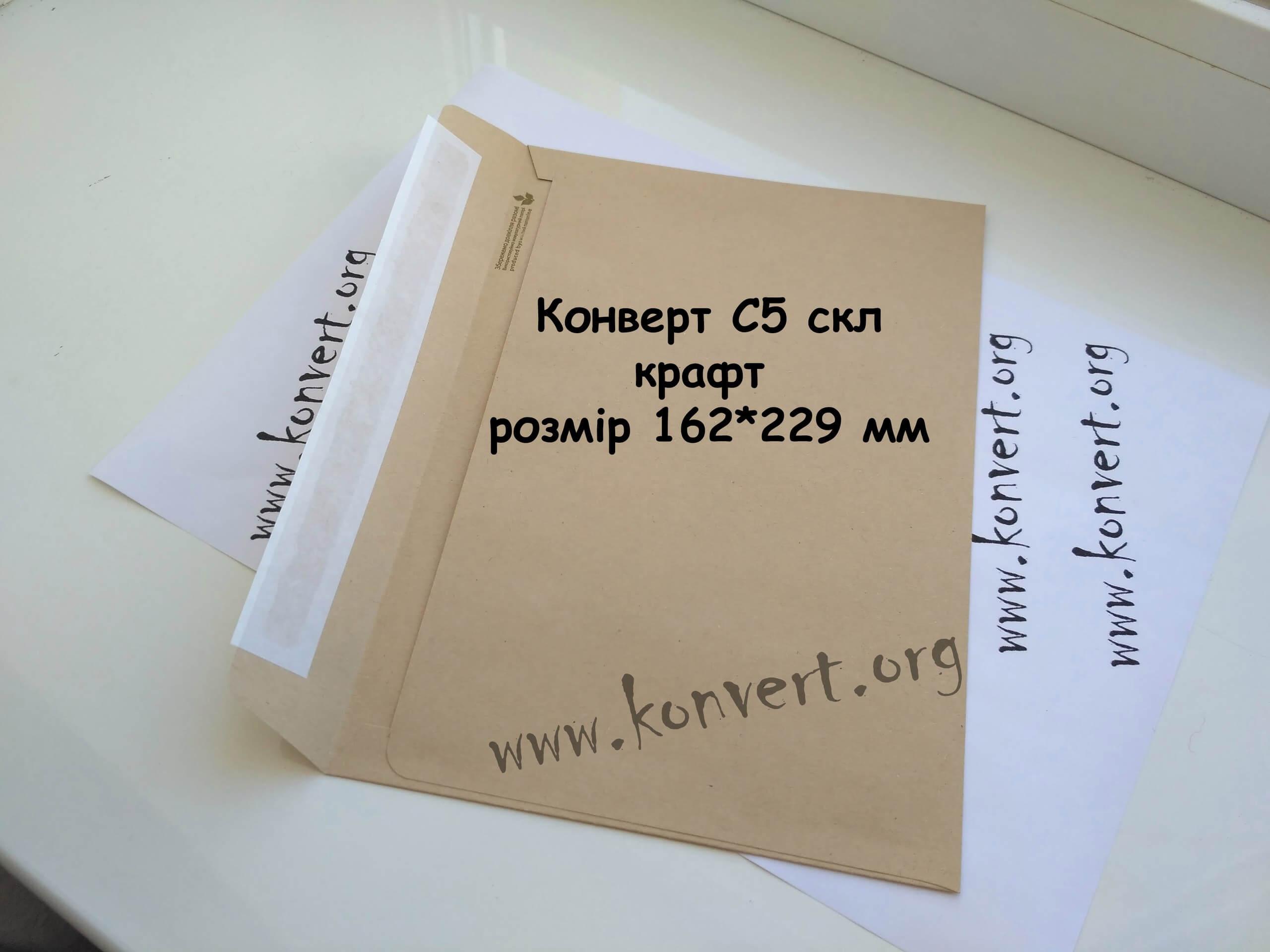 Крафт конверты С5 купить Украина