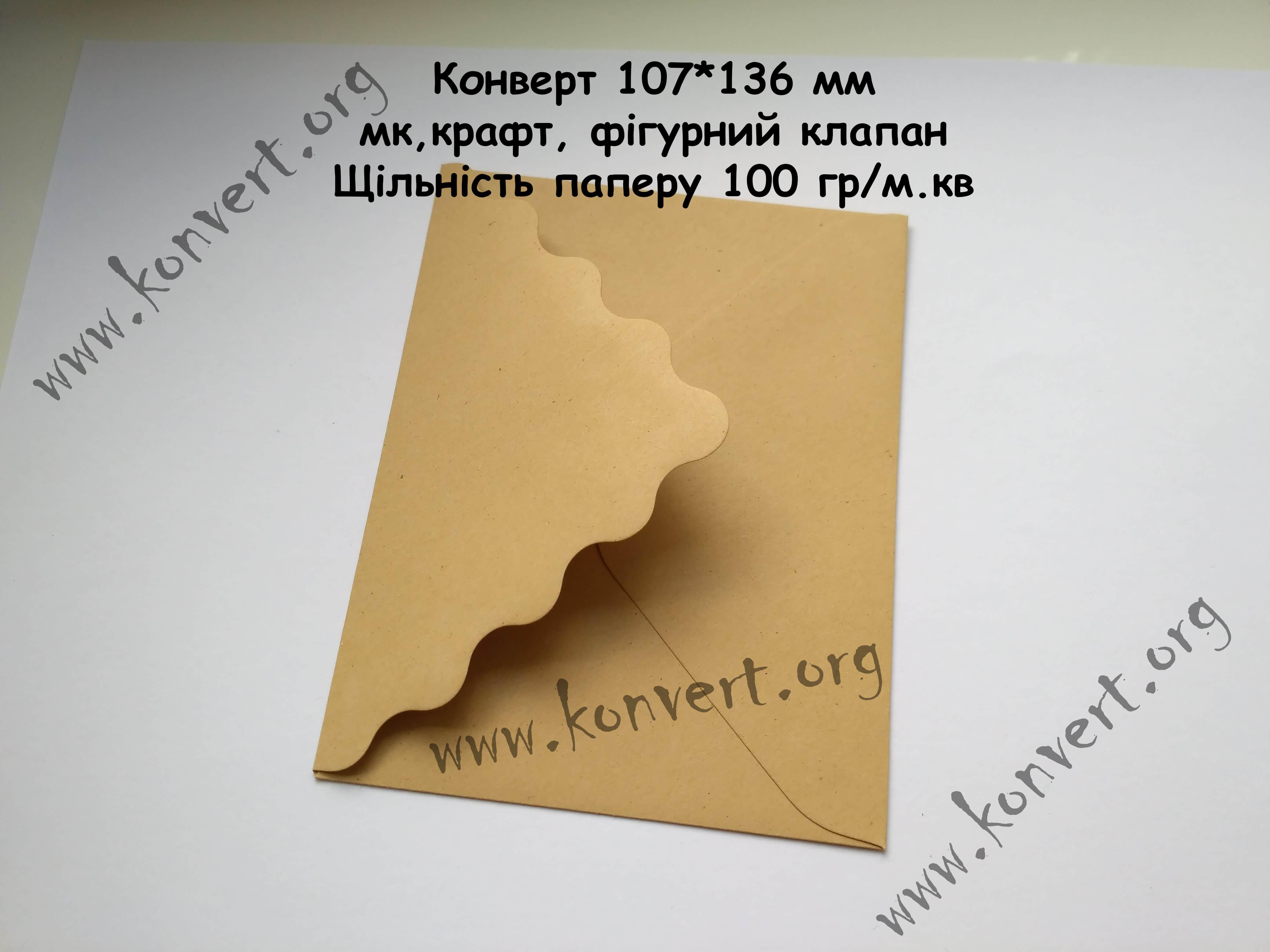 Крафт конверты в розницу купить Украина